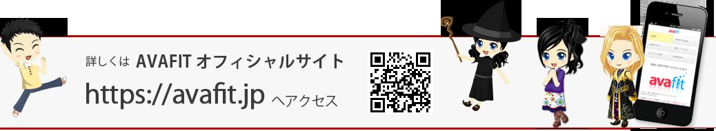 詳しくは AVAFITオフィシャルサイトへどうぞ!。 http://avafit.jp へアクセス